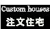 Custom house注文住宅